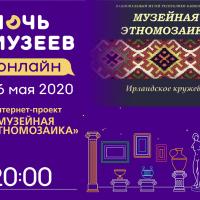 Интернет-проект «Музейная этномозаика»