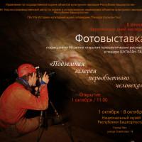В Национальном музее Республики Башкортостан открылась фотовыставка «Подземная галерея первобытного человека», посвященная 60-летию открытия палеолитических рисунков в пещере Шульган-Таш