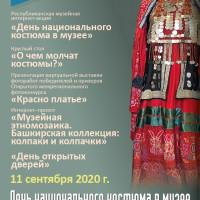 11 сентября 2020 года в Национальном музее Республики Башкортостан пройдут мероприятия, посвященные Дню национального костюма.