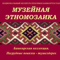 Национальный музей Республики Башкортостан представляет рубрику «Музейная этномозаика. Башкирская коллекция»