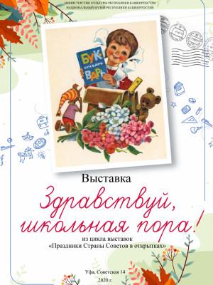 С 1 сентября 2020 года Национальный музей Республики Башкортостан представляет выставку из цикла «Праздники Страны Советов в открытках»-«Здравствуй, школьная пора!»