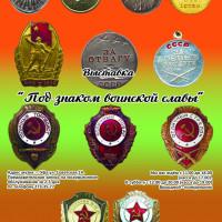 20 февраля 2020 года в Национальном музее Республики Башкортостан открылась выставка «Под знаком воинской славы», приуроченная к 75-летию Победы в Великой Отечественной войне 1941-1945 гг. и «Дню защитника Отечества»