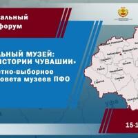 Представители музейного сообщества Республики Башкортостан принимают участие в Межрегиональном музейном форуме в Чебоксарах