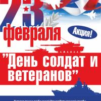 Музейная акция «День солдат и ветеранов»