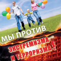 3 сентября в России отмечается трагический День солидарности в борьбе с терроризмом