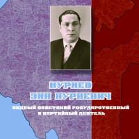 19 марта 2020 года в Национальном музее Республики Башкортостан состоялось открытие планшетной выставки «Нуриев Зия Нуриевич — видный советский государственный и партийный деятель»