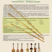 Национальный музей Республики Башкортостан приглашает на культурно-образовательное музейное мероприятие «Халҡым моңо» – «Мелодия народа»