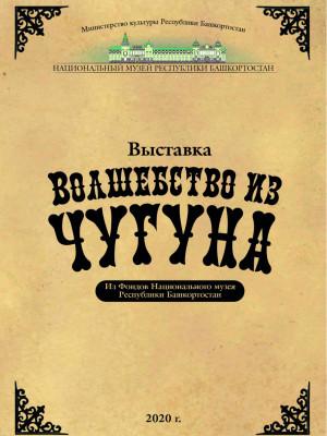С 16 июня 2020 года в Национальном музее Республики Башкортостан работает выставка «Волшебство из чугуна», посвященная каслинскому литью