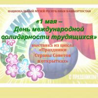 Виртуальная выставка открыток «1 мая – День международной солидарности трудящихся» из цикла выставок «Праздники Страны Советов в открытках»