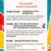 Программа мероприятий на 17 апреля