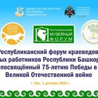 В Уфе пройдёт первый Республиканский форум краеведов и музейных работников Республики Башкортостан
