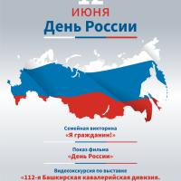 В День России 12 июня 2020 года Национальный музей Республики Башкортостан приглашает на мероприятия