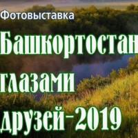 Фотовыставка «Башкортостан глазами друзей – 2019»