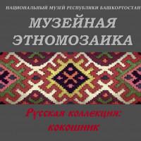 Национальный музей Республики Башкортостан представляет проект «Музейная этномозаика».