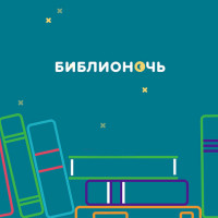 Ежегодная всероссийская акция «Библионочь» прошла 20 апреля 2019 года