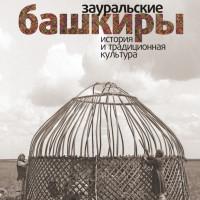 «Зауральские башкиры: история и традиционная культура»
