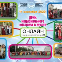В День национального костюма народов Башкортостана Национальный музея Республики Башкортостан и его филиалы представили тематические видеоролики