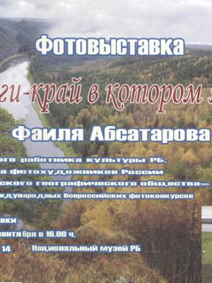 11 сентября 2019 года в Национальном музее Республики Башкортостан открылась фотовыставка: «Киги – край, в котором я живу»
