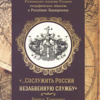 27 февраля в Национальном музее РБ состоится встреча с автором книги «..Сослужить России незабвенную службу» Михайловой Ларисой Григорьевной