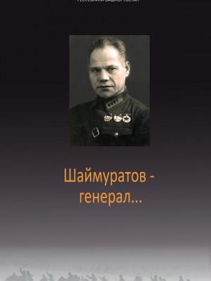 27 августа 2019 г. в Национальном музее Республики Башкортостан открылась выставка «Шаймуратов-генерал», посвященная 120-летию со дня рождения легендарного генерал-майора Минигали Мингазовича Шаймуратова