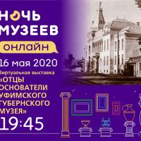 Виртуальная выставка «Отцы основатели Уфимского губернского музея»