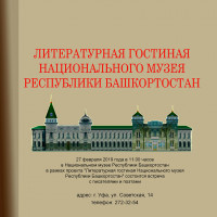 Национальный музей РБ приглашает на «Литературную гостиную Национального музея Республики Башкортостан»
