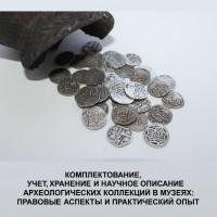 В Национальном музее Республики Башкортостан представили методическое пособие по работе с археологическими коллекциями музеев