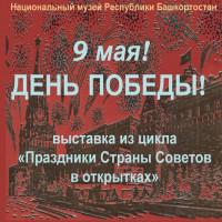 Национальный музей Республики Башкортостан представляет виртуальную выставку открыток «9 мая – День Победы!»