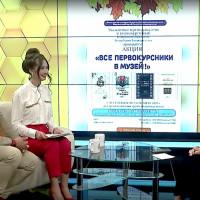 Сотрудник Национального музея Республики Башкортостан ознакомила телезрителей с музейными акциями и мероприятиями