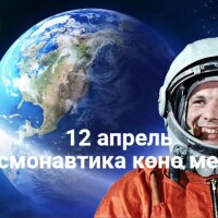 9 апреля в Национальном музее открылась выставка «60 лет в космосе: летопись покорения».