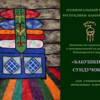В Национальном музее Республики Башкортостан 23 сентября прошли занятия с игровыми элементами «Бабушкин сундучок»