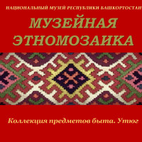 Музейная этномозаика. Коллекция предметов быта.Утюг»