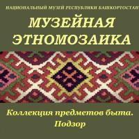 Национальный музей Республики Башкортостан продолжает рубрику «Музейная этномозаика. Коллекция предметов быта».