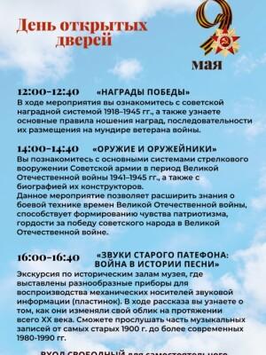 Программа на 9 мая