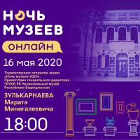 Торжественное открытие акции «Ночь музеев-2020»!