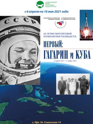 Фотовыставка — «Первый: Гагарин и Куба»