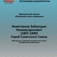 Национальный музей Республики Башкортостан с июня 2020 г. открывает серию информационных виртуальных выставок под названием «Вспомнить всех поимённо»