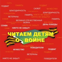Приглашаем принять участие в XII Международной Акции «Читаем детям о войне-2021», приуроченной ко Дню Победы в Великой Отечественной войне 1941-1945 гг.