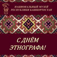 Национальный музей Республики Башкортостан поздравляет с Днём этнографа