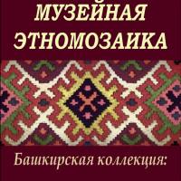 Национальный музей Республики Башкортостан представляет проект «Музейная этномозаика»