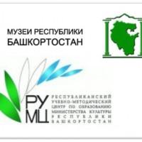 В музеях Уфы пройдёт обучение музейных работников Башкортостана