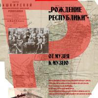 Выставка «Рождение Республики» – от музея к музею!
