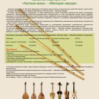 Сотрудник Национального музея Республики Башкортостан провел в Гимназии № 64 культурно-образовательное мероприятие «Халҡым моңо» – «Мелодия народа»