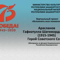 Серия «Вспомнить всех поименно». «Герой Советского Союза Арасланов Гафиатулла Шагиморданович»