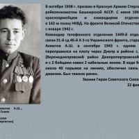 Серия «Вспомнить всех поименно». «Герой Советского Союза Ахметов Абдулла Шангараевич»