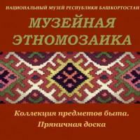 Национальный музей Республики Башкортостан продолжает знакомство с предметами быта в интернет-проекте «Музейная этномозаика».