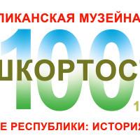 В музеях Башкортостана в марте начнётся акция «Рождение Республики: история в лицах», посвящённая 100-летию образования Республики Башкортостан