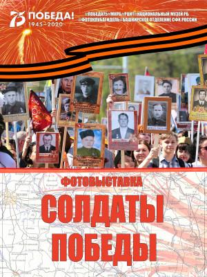 23 сентября 2020 года в Национальном музее Республики Башкортостан открылась фотовыставка «Солдаты Победы».
