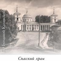 Путеводитель «По Большой Казанской. Спасский храм»