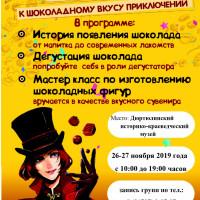 Дюртюлинский историко-краеведческий музей приглашает на выставку Музея истории шоколада «Шоколадоф»